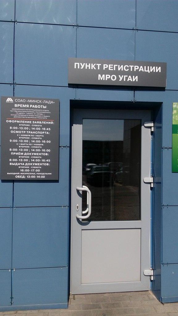 МРО ГАИ на Серова (Ставми авто на учет)